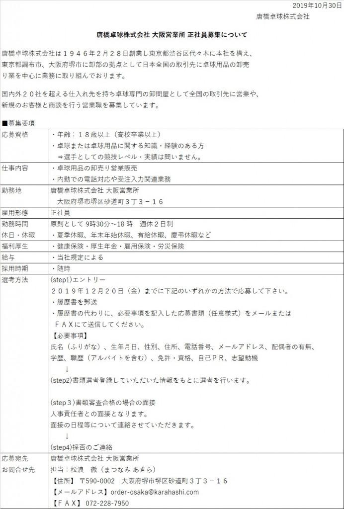 2019-10-30大阪営業所求人募集案