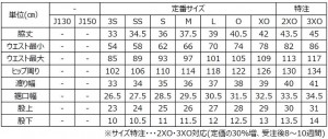 カルマルショーツサイズ表