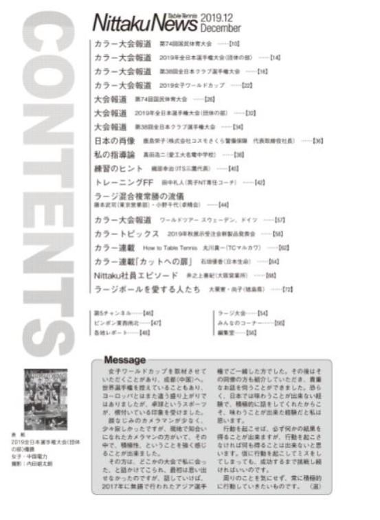 ニッタクニュース2019年12月号目次