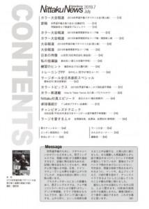 ニッタクニュース2019年7月号目次