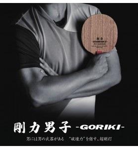剛力男子ポスター