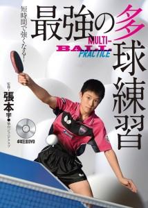 最強の多球練習DVD
