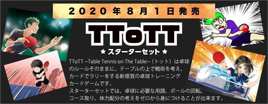 TToTTスターターセット
