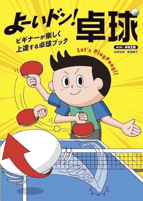 よーいドン!卓球書籍