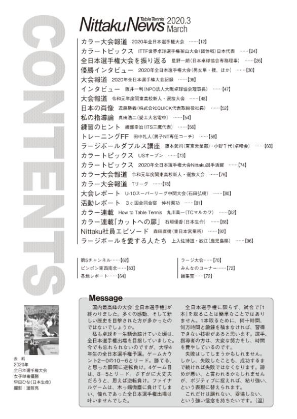 ニッタクニュース2020年3月号目次