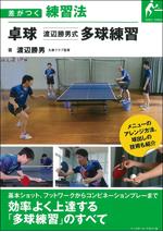 卓球多球練習