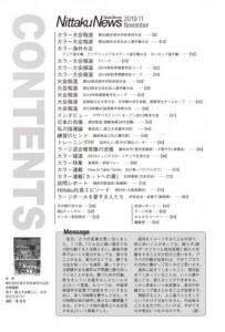 ニッタクニュース2019年11月号目次