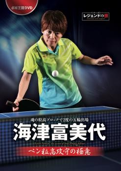 海津富美代 粒高攻守の極意 DVD