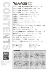 ニッタクニュース2019年10月号目次